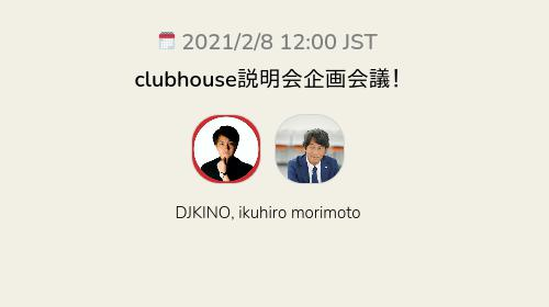 clubhouse説明会企画会議!