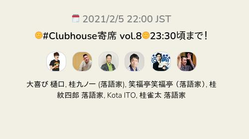 🌞#Clubhouse寄席 vol.8🌞23:30頃まで!