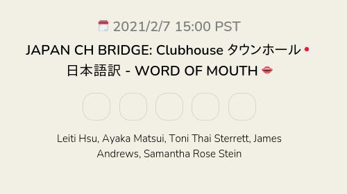 JAPAN CH BRIDGE: Clubhouse タウンホール🇯🇵 日本語訳 - WORD OF MOUTH 👄