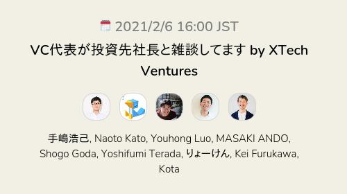 VC代表が投資先社長と雑談してます by XTech Ventures