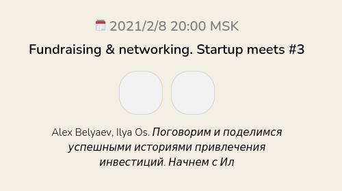 Fundraising & networking. Startup meets #3