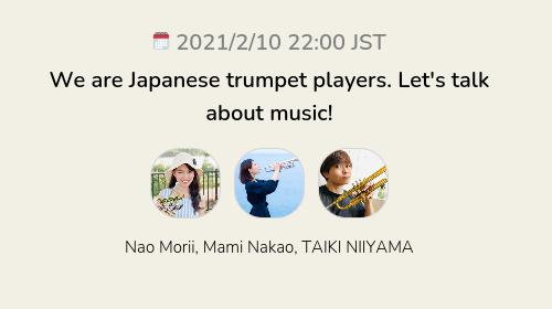 We are Japanese trumpet players. Let's talk about music!