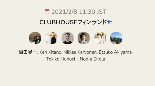 CLUBHOUSEフィンランド🇫🇮