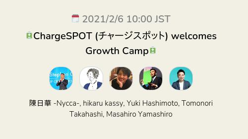 🔋ChargeSPOT (チャージスポット) welcomes Growth Camp🔋